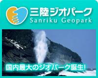 3陸地地質公園