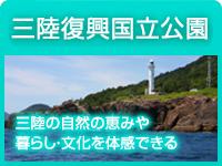 3陸地復興國立公園