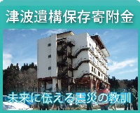 海嘯遺址保存捐款